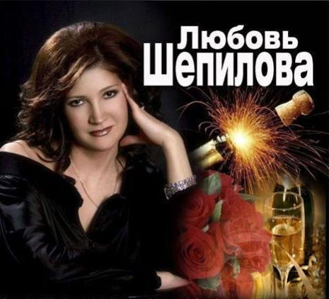 Любовь Шепилова